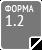 Форма 1.2