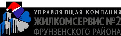 Жилкомсервис №2 Фрунзенского района